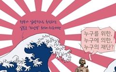 [만평] 누구를 위한, 누구에 의한, 누구의 재단?