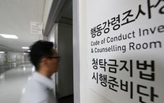 헌재가 '김영란법' 판결하며 세월호 언급한 까닭