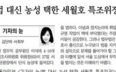 """""""특조위, 운동권식 소통 그만""""... 비겁한 <동아> 칼럼"""