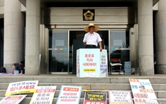 여영국 도의원, 홍준표 지사 '주민소환법 위반' 고소