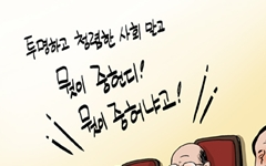 [정윤성 만평] 김영란법 합헌