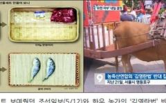 김영란법 반대 여론몰이에 나선 KBS의 추태