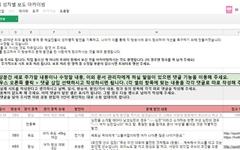 """""""살결 야들야들"""" 올림픽 해설, 성차별 발언 난무"""
