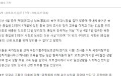 """""""탈북 종업원, 나왔으니 됐잖아?"""" <조선>의 황당 반박"""
