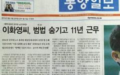 <동양일보>가 공무원노조위원장을 1면에 올린 이유