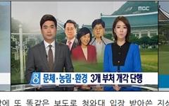 """""""동에 번쩍, 서에 번쩍, 홍길동"""" 채널A의 '이정현 찬가'"""