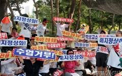 """대전예지중·고 학생들 다시 거리로 """"이사진 해체하라"""""""