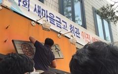 """가로수길 이어 북촌도 """"두 번 쫓겨나면 못 산다"""""""