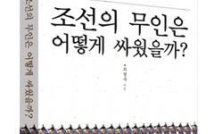 한국 사극의 오류, 북콘서트서 제대로 밝힌다
