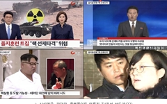 '사실왜곡', '카더라', '종북몰이'가 뒤엉킨 보도