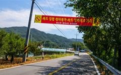 포도작목반부터 동아리까지, 김천 곳곳에 걸린 '사드 반대'
