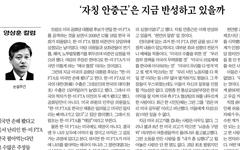 '자칭 안중근=괴담 유포자', <조선> 논설주간의 황당한 짓
