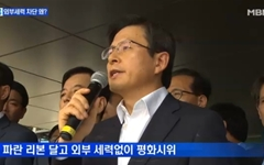 김천으로 간 '외부세력' 프레임, 주인공은 MBN