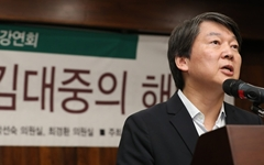 """안철수 """"내년 대선은 양극단과 합리적 개혁세력의 대결"""""""
