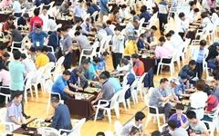 [사진] '노사초배 전국아마바둑대회' 열려