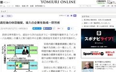 일본, 근로자 최소 휴식 보장하는 기업에 보조금