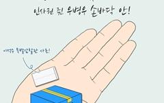 [만평] 우병우 손바닥 안