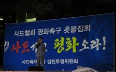 """""""김천에 사드 오면 사드자두 나올 것인데..."""""""