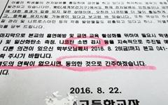 '오줌검사' 내몰린 고등학생들, 인권침해 논란