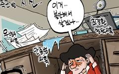 [정윤성 만평] 측근발 지진