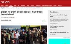이집트 지중해서 난민선 침몰, 최소 400명 실종
