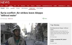 휴전 끝난 시리아... 200만 명 수돗물 공급 끊겨