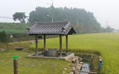 [모이] 오박사 마을 전통우물
