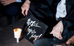 [오마이포토] '특검으로 책임자 처벌하라'