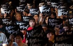 [오마이포토] 다함께 피켓들어 올린 백남기 농민 추모집회