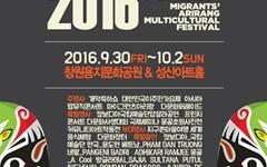 윤도현 홍보대사의 다문화축제 '맘프', 올해는?