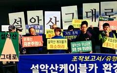 """[모이] """"'보고서 조작' 설악산케이블카 중단하라"""""""