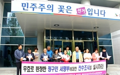 선관위, 홍준표 주민소환 서명 개인정보 유출 방조 논란