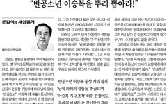위안부 문제보다 김제동이 중요하다는 동아·중앙