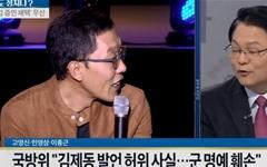 김제동과 최순실에 공통점이 있다고?