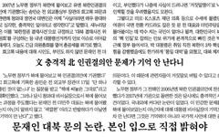 '최순실 게이트' 전면에 내놓은 경향·한겨레