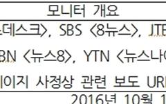 '최순실 의혹' 지우고 '송민순 회고록' 남긴 방송사들