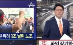 """""""4000원 때문에 3조 날렸다""""? TV조선·채널A의 거짓 프레임"""