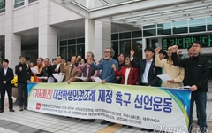 """""""대전시의회는 학생인권조례 즉각 제정하라"""""""