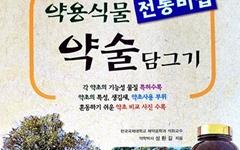 """""""전통 약술 담그기, 성환길 박사 책대로 하면"""""""