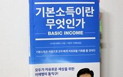 이재명 시장, '부자들의 특권'에 의문을 제기하다