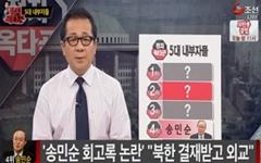 '문재인 종북몰이', 종편은 이렇게 도와줬다