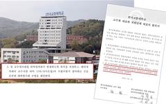 '사면초가' 한국교통대학교, 대안 없나?