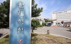 """국립대병원의 '장례 돈벌이'... """"유족에 폭리, 부적절"""""""