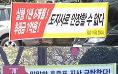 경남도청 앞, 홍준표 지사 규탄 펼침막 설치 뒤 철거