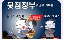 [만평] 정부와 서울시의 다른 행보