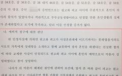 """'독신서약' 천주교 신부에 """"약혼 파기, 위자료줘야"""" 판결"""