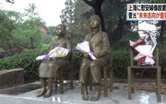 """중국 """"일본, 도쿄에도 위안부 소녀상 세워라"""""""