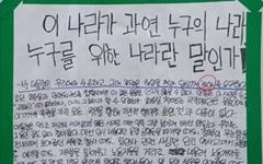 전주 '샛별야학' 대자보... 박 대통령 신입학생으로 모신다?