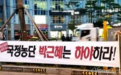 부산·경남지역 대학생·교수, '시국선언' 이어진다