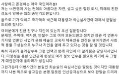 """송만기 군의원 """"최순실게이트, 국정 관여와는 별개"""""""